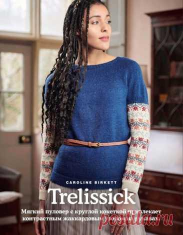 Пуловер с круглой кокеткой и контрастным жаккардовым узором на рукавах