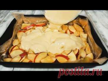 Простой и вкусный яблочный пирог за 5 минут