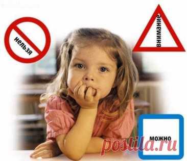 Почему ребенку необходимо соблюдать правила? / Малютка
