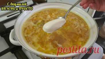 Этот суп с капустой мне нравится даже больше, чем борщ или щи. А делать его в разы быстрее | Людмила Плеханова Готовим вместе | Яндекс Дзен