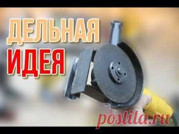 Самоделка из профильной трубы для болгарки