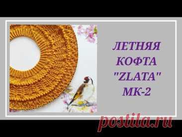 """Летняя футболка """"Zlata"""" , МК-2/ Круглая кокетка попетельно/ Вяжем футболку вместе #26"""