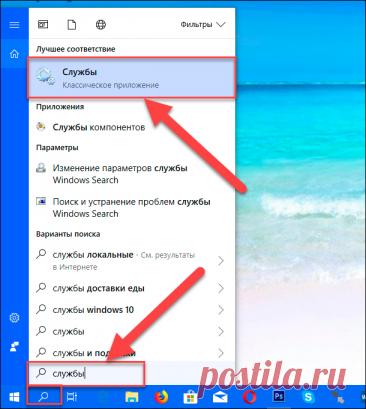 Службы Windows, которые могут быть безопасно отключены.