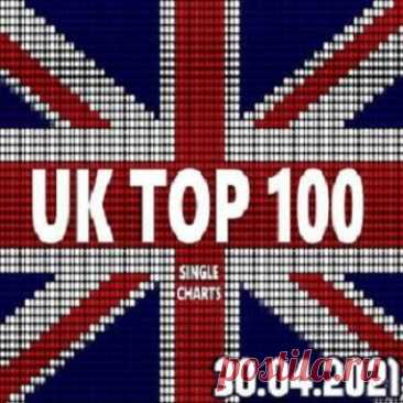 The Official UK Top 100 Singles Chart 30.04.2021 (2021) free download mp3 music 320kbps