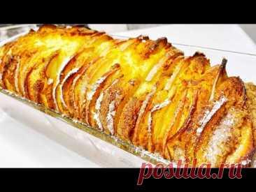 Вы будете делать этот яблочный пирог каждый день займет 5 минут,даже не представляете как это вкусно