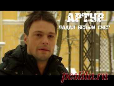 Артур - Падал Белый Снег.Version 2020.