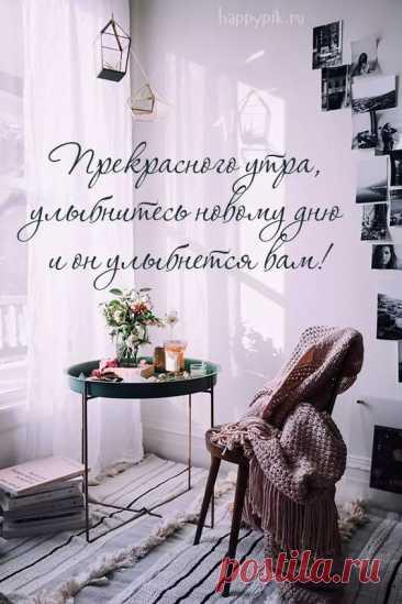 Картинки хорошего дня и отличного настроения. Пожелайте близким доброго утра и хорошего дня. Откравьте открытку с добрыми пожеланиям.