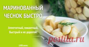 Маринованный чеснок быстро рецепт с фото пошагово и видео Как приготовить маринованный чеснок быстро: поиск по ингредиентам, советы, отзывы, пошаговые фото, подсчет калорий, изменение порций, похожие рецепты