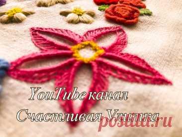 Вышиваю цветы. Просто красиво и подробно. | Счастливая Улитка | Яндекс Дзен