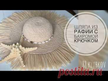 ЭФФЕКТНАЯ Шляпа из рафии с бахромой крючком - простая и понятная схема)