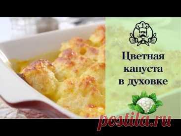 """Цветная капуста с куриным филе под сыром  / Цветная капуста в духовке / Канал """"Вкусные рецепты"""""""