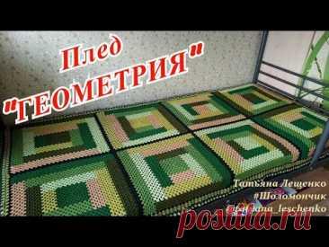 """Мастер-класс плед """"ГЕОМЕТРИЯ"""" крючком №3"""