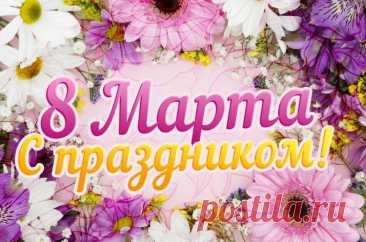 Открытки на 8 Марта, красивые картинки для поздравления с Международным Женским Днем