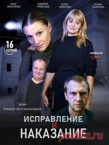 Исправление и наказание (16 серий) 2021 комедия