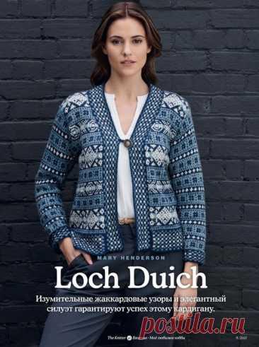 Дизайн MARY HENDERSON Кардиган Loch Duich Изумительные жаккардовые узоры и элегантный силуэт гарантируют успех этому кардигану.