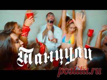 Скачать клип Ганвест - Танцули смотреть онлайн видео бесплатно