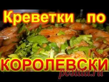VIDEO. Oбычные креветки готовлю По-королевски. рецепт