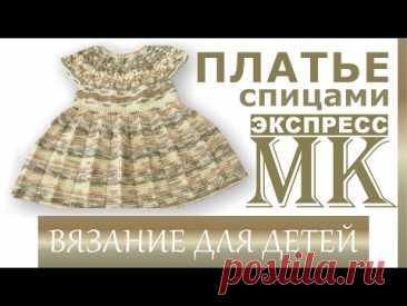 Мастер Класс платье для девочки. Как рассчитать кокетку? Ажурная кокетка , юбка плиссе.