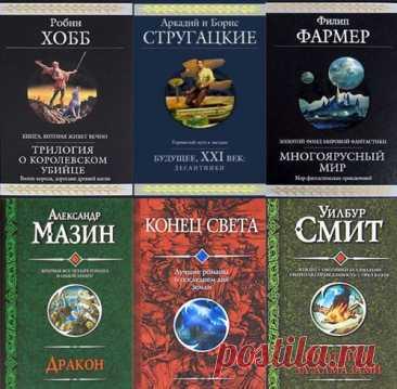 """Гиганты фантастики в 83 томах (2004-2021) FB2 Серию Гиганты фантастики выпускают разные издательства. Иногда серия называется """"Гигантская фантастика"""" и """"Гигантская фэнтези"""".В этой серии печатаются самые лучшие, проверенные временем произведения настоящих мэтров фантастики. Каждый том включает в себя несколько романов,"""