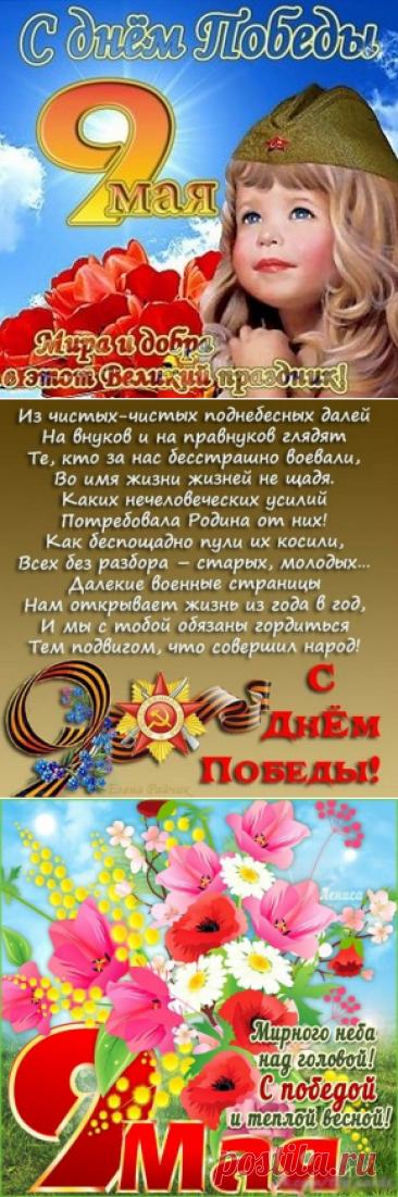 Las tarjetas hermosas con el Día de la Victoria el 9 de mayo - la Felicitación del Día de la Victoria el 9 de mayo en las estampas en los versos