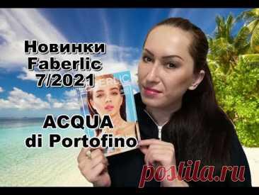 Новинки Faberlic Acqua di Portofino | Свотчи, маникюр, макияж