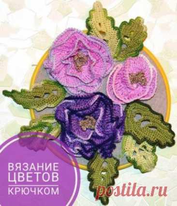 Цветы крючком, больше 60 схем вязания с мастер - классами Большая подборка из вязаных крючком цветов: мак, ромашка, роза, тюльпан, простые цветы, объемные цветы, букеты из цветов, листья разных форм. Видео уроки и