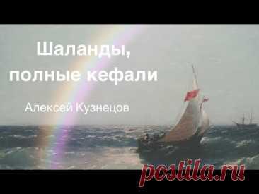 Алексей Кузнецов - Шаланды, полные кефали (Cover) #ПеснизаОдессу #АлексейКузнецов #Одесса
