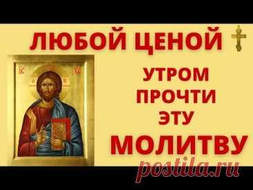 ОБЯЗАТЕЛЬНО УТРОМ ПРОЧИТАЙТЕ ЭТУ МОЛИТВУ! И Ваш День Будет Успешным. Утренние молитвы православные