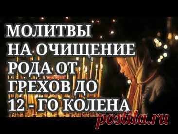 Молитвы на очищение рода от грехов до 12 - го колена - YouTube