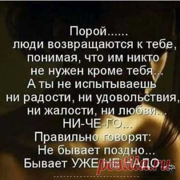 Тема группы Психология в Одноклассниках