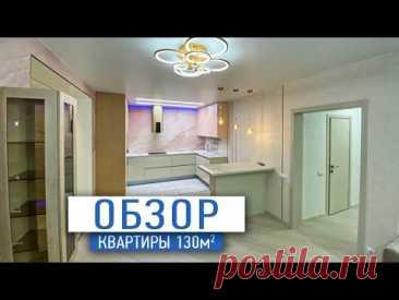 Обзор ремонта в квартире 130 м2 | ремонт квартир СПб