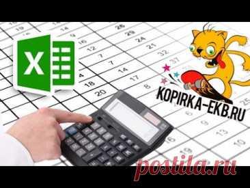 Formulas and tables in Excel - it is simple | Videouroki kopirka-ekb.ru