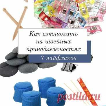 Как сэкономить на швейных принадлежностях: 7 лайфхаков — Мастер-классы на BurdaStyle.ru
