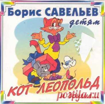 Борис Савельев (14 мая 1934— 8 сентября1991) — советский композитор.   Окончил Институт культуры, работал в эстрадных и джазовых ансамблях (играл на аккордеоне), первым в Советском Союзе ввёл в джазовый состав флейту. Композицией начал заниматься с 1960 года. Писал песни для эстрадных певцов, работал музыкальным редактором популярной радиопередачи «Доброе утро». В течение 25 лет писал музыку для знаменитой передачи «Радионяня», где песни помогали детям запоминать трудные п...