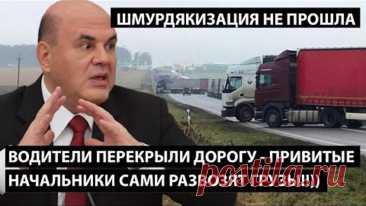 Водители перекрыли дорогу - привитые начальники теперь сами развозят грузы!! ШМКРДЯКИЗАЦИЯ НЕ ПРОШЛА