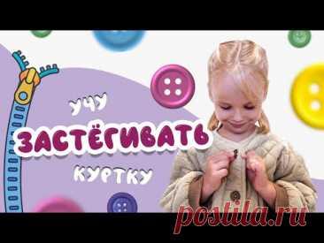 Ребенок учит малышей застёгивать молнию, пуговицы и кнопки. + Забавный способ надевать куртку. 0+