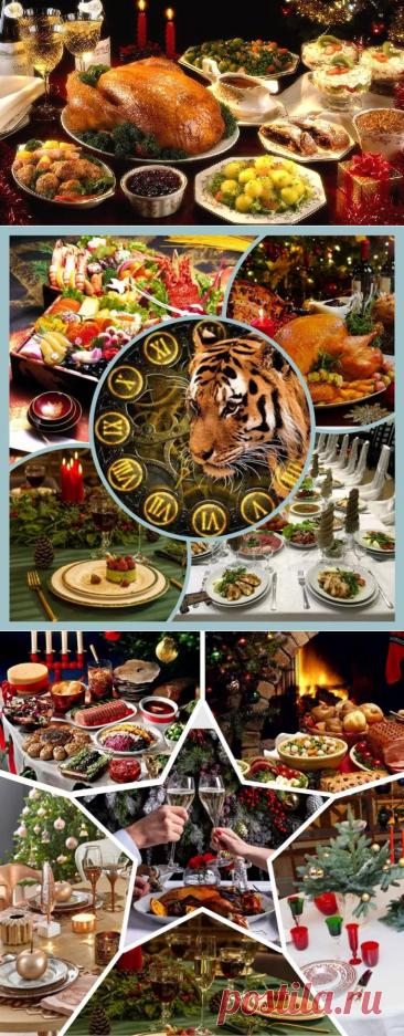 Что приготовить на новогодний стол. Меню Новый 2022 год, год тигра