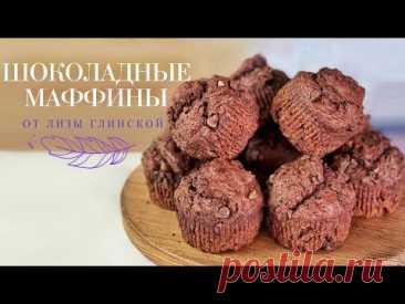 Милые МАФФИНЫ с ШОКОЛАДОМ🍮 Вкусный и ПРОСТОЙ рецепт😋 Шоколадные маффины НА КЕФИРЕ от Лизы Глинской😉