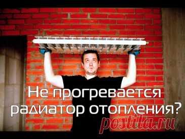 Если не греет батарея (радиатор). Удлинитель потока для радиатора отопления.