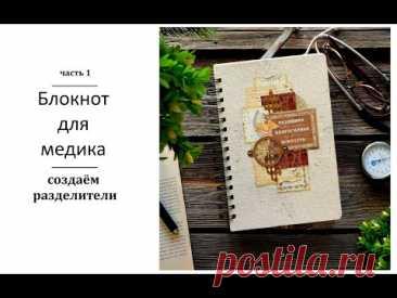 Разделители блокнота своими руками / Скрапбукинг мастер-класс. - YouTube