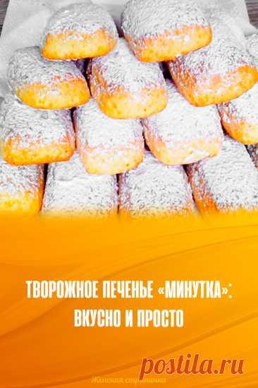 Творожное печенье «Минутка»: вкусно и просто