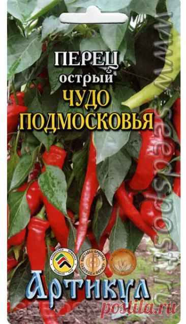 Перец острый Чудо Подмосковья, 0,1 г, купить в интернет магазине Seedspost.ru