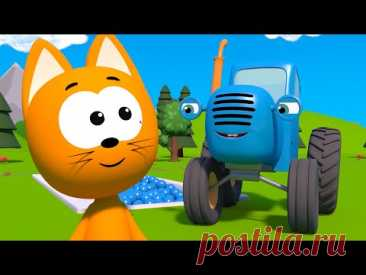 Учим цвета - РАЗНОЦВЕТНЫЕ ТРАКТОРЫ - Котёнок Котэ