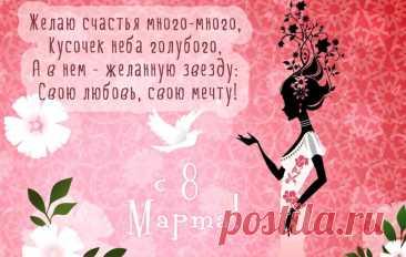 С 8 Марта 2021 - лучшие поздравления с восьмым марта в картинках, открытках и стихах — УНИАН
