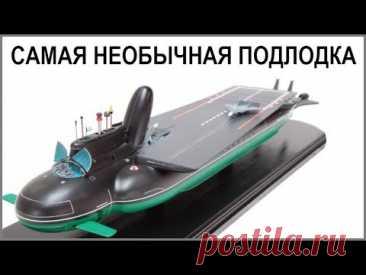 ПОДВОДНЫЙ АВИАНОСЕЦ РОССИИ УДИВИЛ ПЕНТАГОН   война новости необычное оружие подводные лодки странные - YouTube