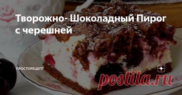 Творожно- Шоколадный Пирог с черешней