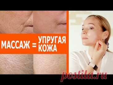 Этот массаж творит чудеса. Делаем кожу лица упругой и ровной - YouTube