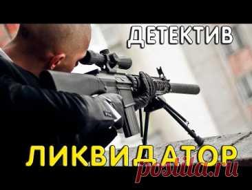 Сильный фильм про бывшего разведчика [ Профессионал Ликвидатор ] Русские детективы