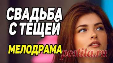 ВСЕМ СМОТРЕТЬ! ПРЕМЬЕРА [ СВАДЬБА С ТЕЩЕЙ ]. Русские мелодрамы новинки