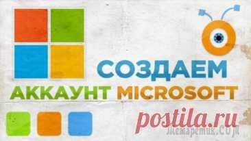 Создаем учетную запись Microsoft — полная инструкция Вы можете использовать свою учетную запись Майкрософт практически со всеми службами или устройствами, применяя один и тот же пакет реквизитов, который представлен адресом электронной почты, информацие...